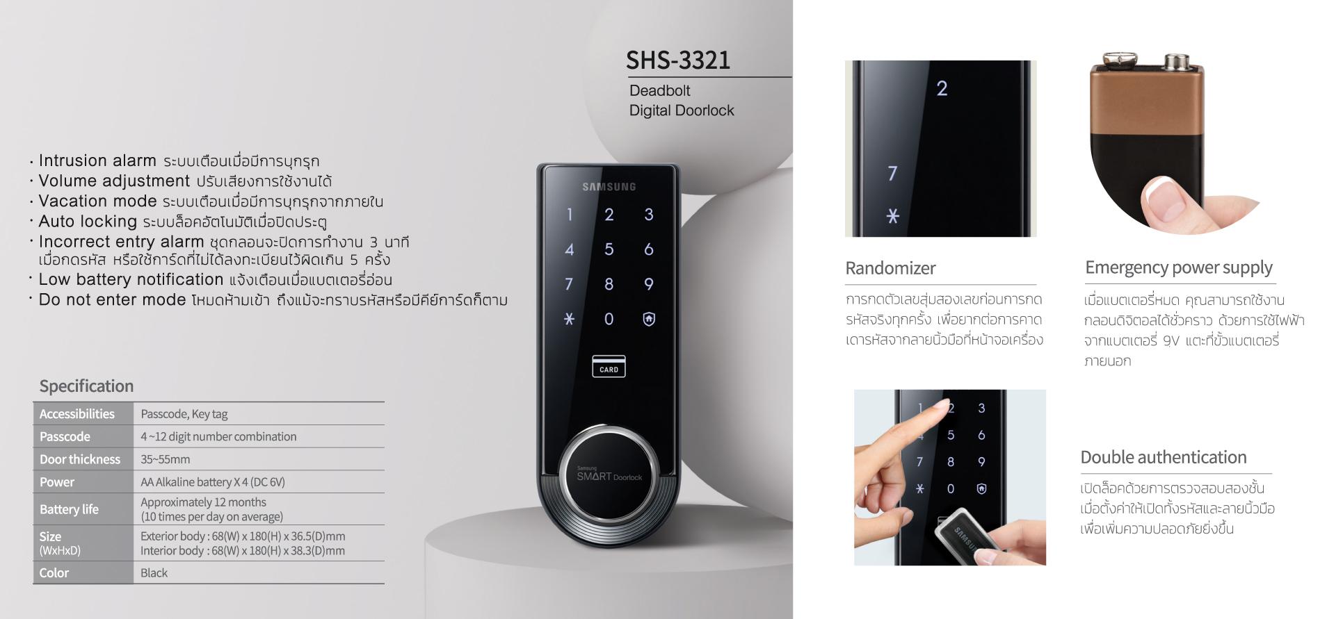 Deadbolt Samsung Smart Lock SHS-3321